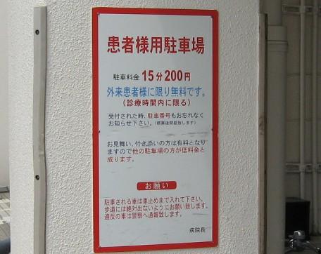 注射・・・いや駐車_c0001670_22432491.jpg