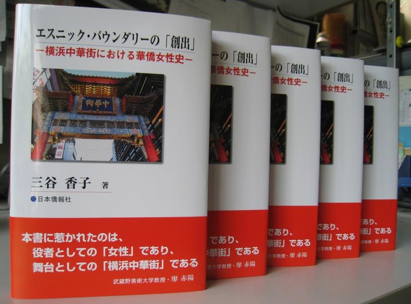 日本侨报社推出横滨华侨女性史专著_d0027795_1023473.jpg