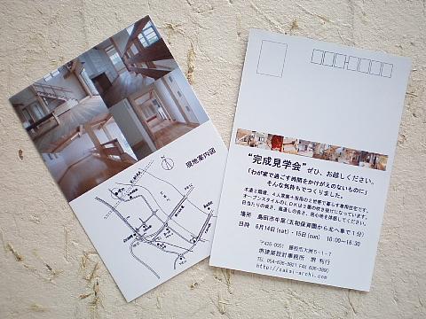 完成見学会_e0145995_225565.jpg