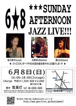 Sunday Afternoon Jazz Liveです!_f0042307_1263278.jpg