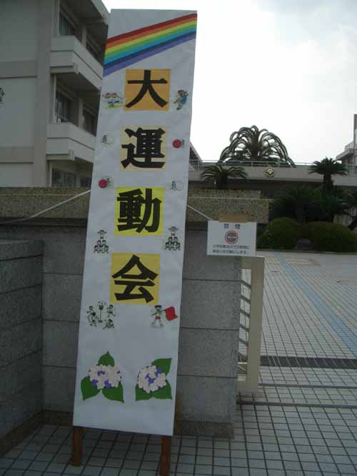 今泉小の運動会_f0141310_22214110.jpg