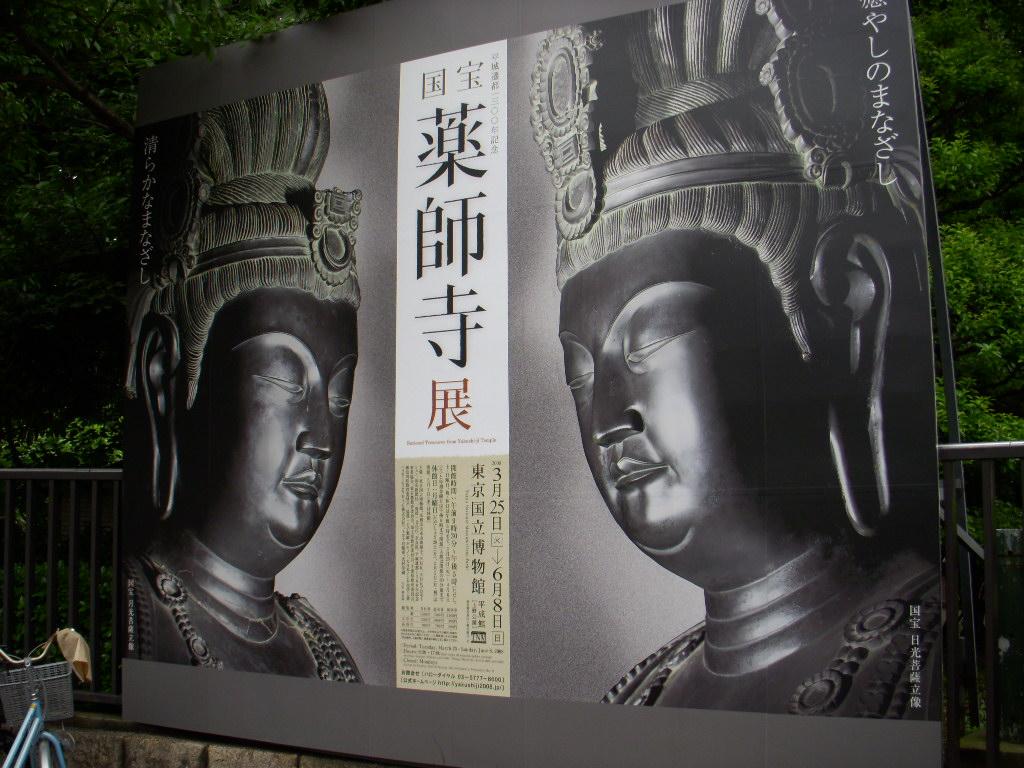 東京ぶらり旅_c0156749_2234994.jpg