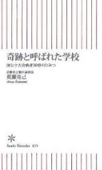 京都市立堀川高校荒瀬校長に学ぶ「人の成長に必要なものとは?」@「奇跡と呼ばれた学校」_a0004752_1555747.jpg