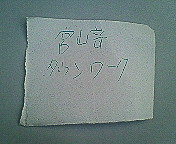 a0020772_929333.jpg