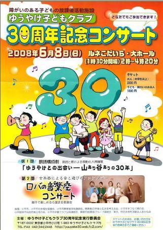 ごみゼロフリーマーケットとコンサート_f0059673_2035228.jpg
