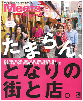 Meets Regional 7月号「たまらん、となりの街と店。」_c0141005_11294213.jpg
