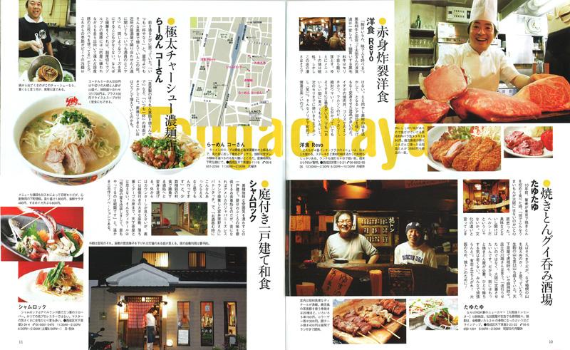 Meets Regional 7月号「たまらん、となりの街と店。」_c0141005_1130463.jpg