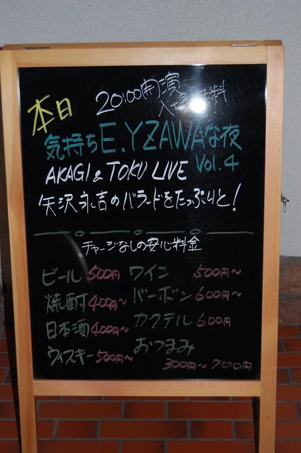 気持ちE.YAZAWAな夜 vol.4 by AKAGI & Toku_f0053218_0195541.jpg