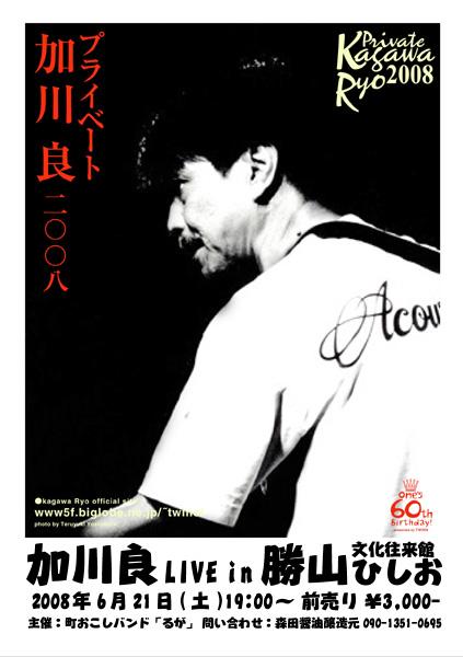 舞い込んできた  加川良のコンサート の広告!!_f0053218_10411911.jpg