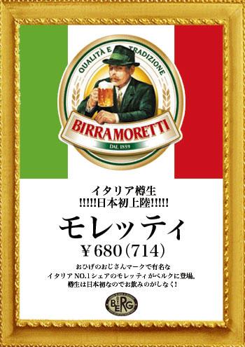 【日本初】イタリアからモレッティ登場!_c0069047_1025235.jpg