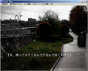 フリーサウンドノベルレビュー 番外編 『short film』_b0110969_2117215.jpg