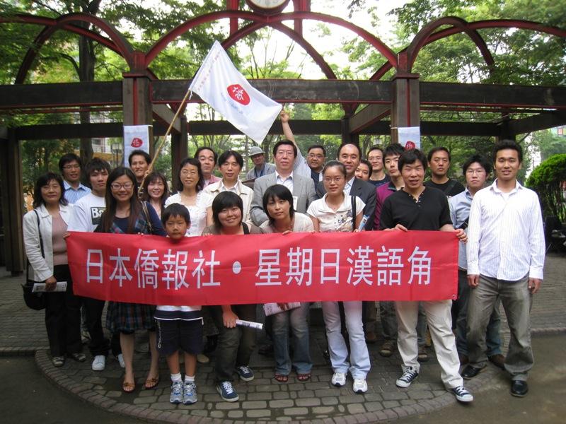 第43回漢語角開催 日中仲間30名参加 英国からの中国人留学生も_d0027795_9132243.jpg