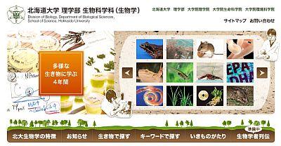 生物科学科ホームページ刷新 【テスト運用中】_c0025115_21563464.jpg