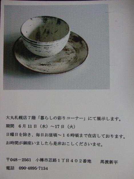 f0142432_2213295.jpg