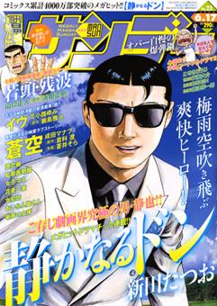 『週刊  漫画サンデー 2008/23号』_c0048265_1524895.jpg