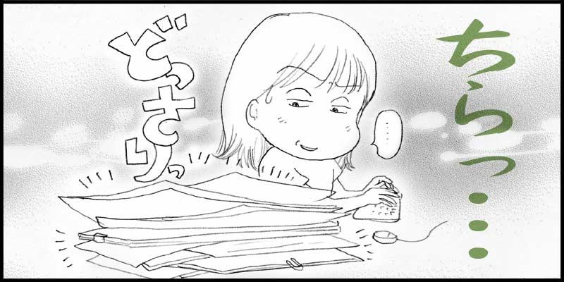 BOSCH漫画[エピソード1]〜打ち込み〜_f0119369_1019258.jpg