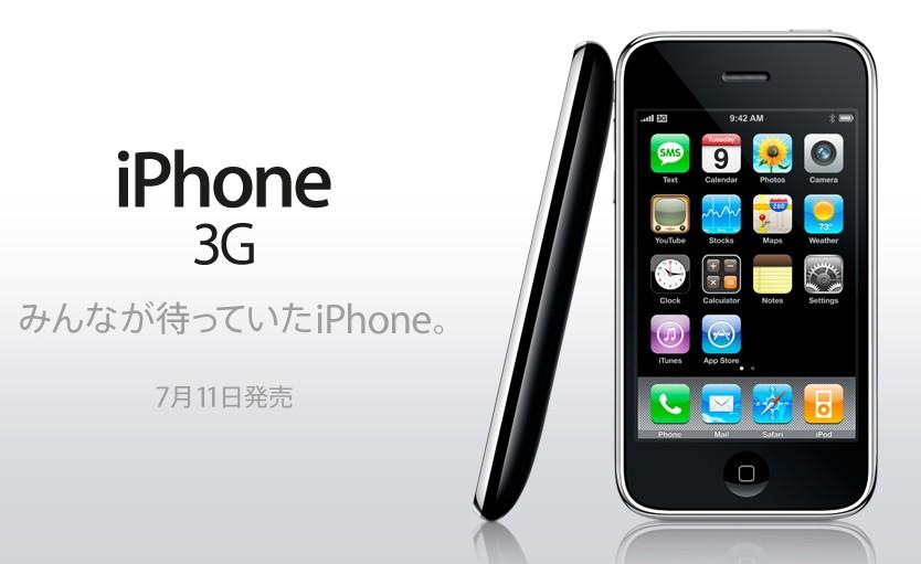iPhone 3G_f0011179_930944.jpg