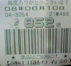 f0065228_1853458.jpg