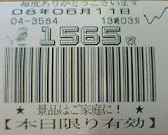 f0065228_2014583.jpg