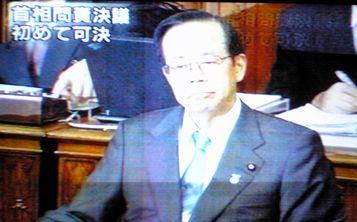 福田首相に「問責決議」_f0081443_21345552.jpg