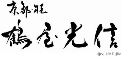企業/店舗ロゴ : 「鶴屋光信」様 _c0141944_2342888.jpg
