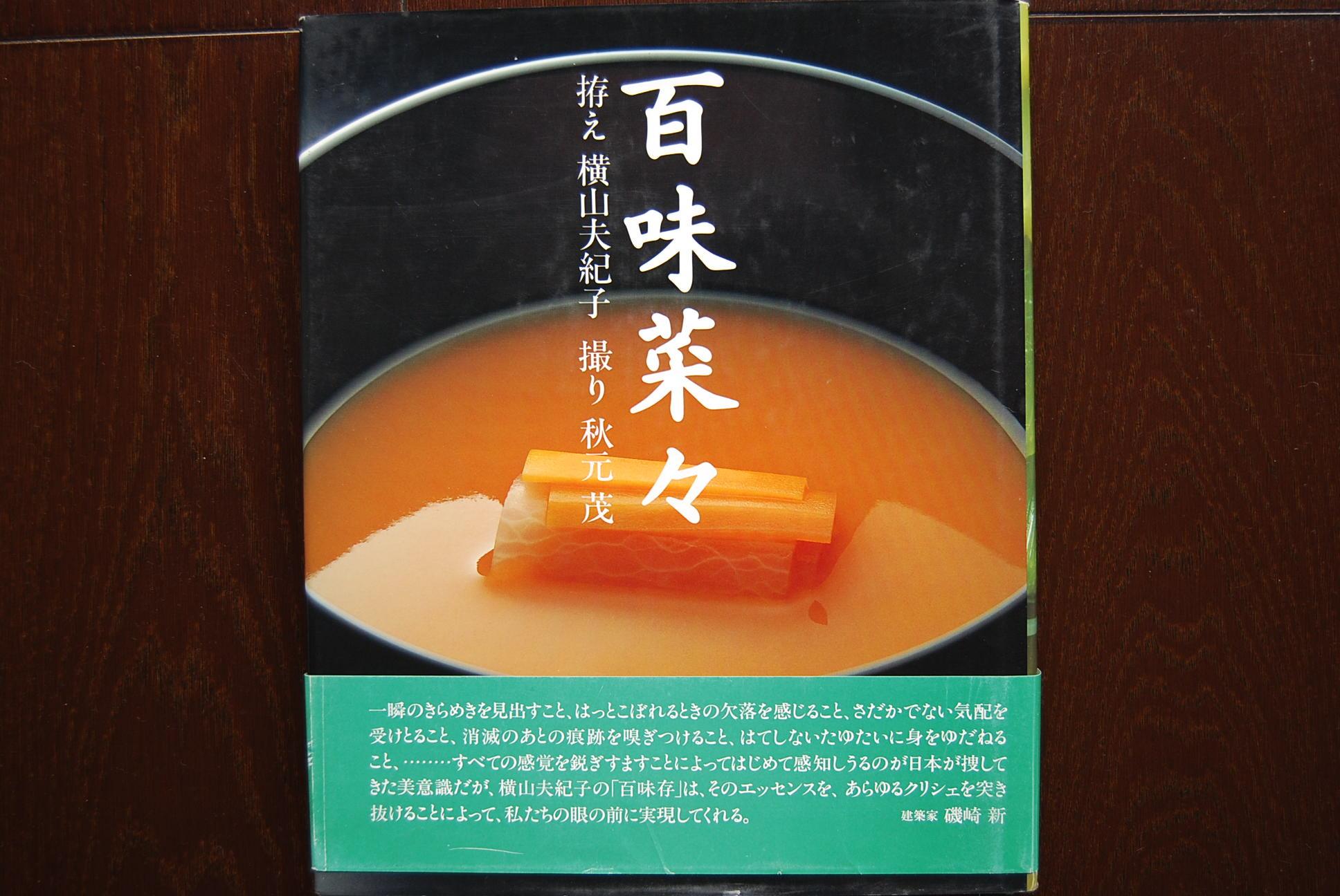 料理本というよりデザイン本 「百味菜々」_e0142956_10483489.jpg