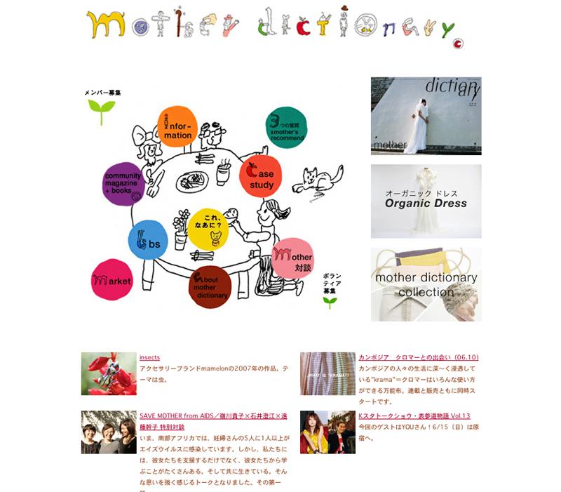 クロマーWEB販売開始@mother dictionary_e0142868_13484028.jpg