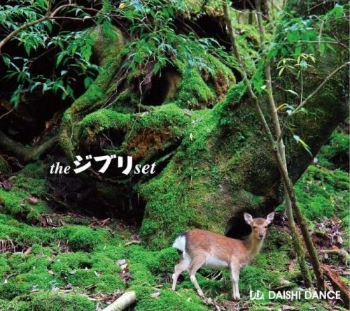 the ジブリ set / DAISHI DANCE_f0011179_0524311.jpg