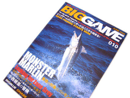 BIGGAME誌 新刊 第10号(010)発売!       [カジキ マグロ トローリング]_f0009039_15292456.jpg