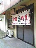 古河三大餃子_c0153150_23374784.jpg