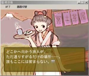 フリーサウンドノベルレビュー 番外編 『隠恋慕』_b0110969_358522.jpg