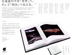 写真総集「北海道」北の記憶完成!-洞爺湖サミットへ向けて-_b0088971_16172886.jpg