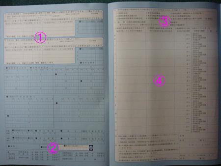 φ(.. )書類の書き方 十_d0132289_2133848.jpg