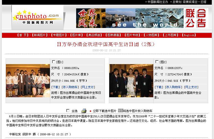 中国高校生訪日団第三陣歓迎会開催写真2枚 中国新聞社より配信_d0027795_14414393.jpg