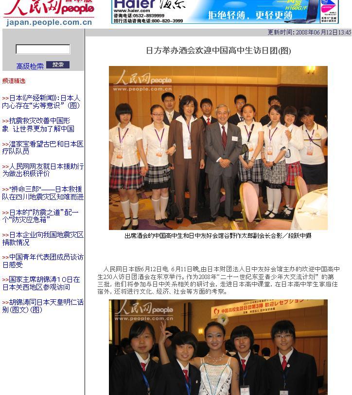 中国高校生訪日団第三陣歓迎会開催写真2枚 人民網日本版に掲載_d0027795_16332754.jpg