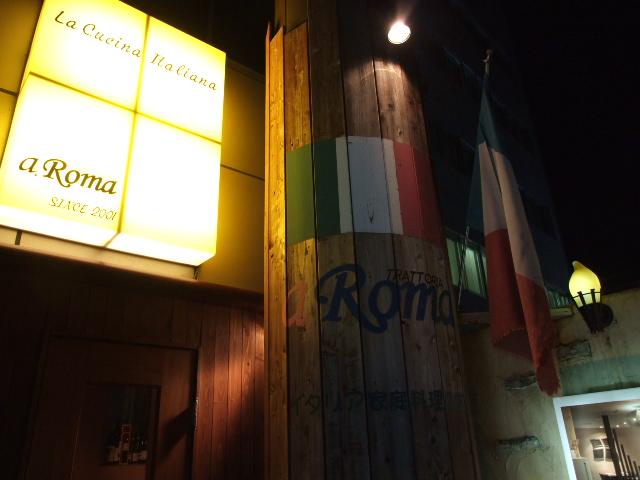 「トラットリア・アローマ」入口