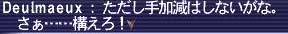 【FFXI】竜虎相搏つ写真日記_b0023831_19505688.jpg