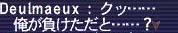 【FFXI】竜虎相搏つ写真日記_b0023831_19535898.jpg