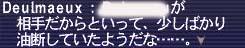 【FFXI】竜虎相搏つ写真日記_b0023831_19543035.jpg