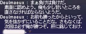 【FFXI】竜虎相搏つ写真日記_b0023831_1956335.jpg