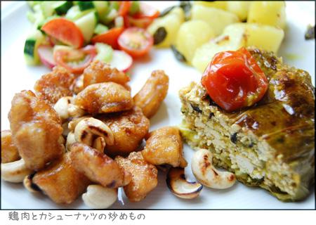 丸ごとキャベツと豆腐のキャセロール_a0080964_16271939.jpg