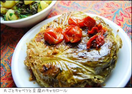 丸ごとキャベツと豆腐のキャセロール_a0080964_1628099.jpg