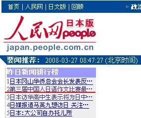 第3回中国人の日本語作文コンクール最優秀賞受賞者訪日の報道 人民網日本版アクセス2位に_d0027795_12333238.jpg