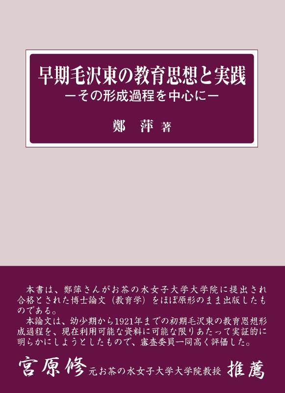 鄭萍著『早期毛沢東の教育思想と実践』目次_d0027795_1824942.jpg