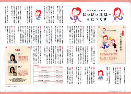 「はっぴぃまねー&たっくすVol.4」_f0165332_16255852.jpg