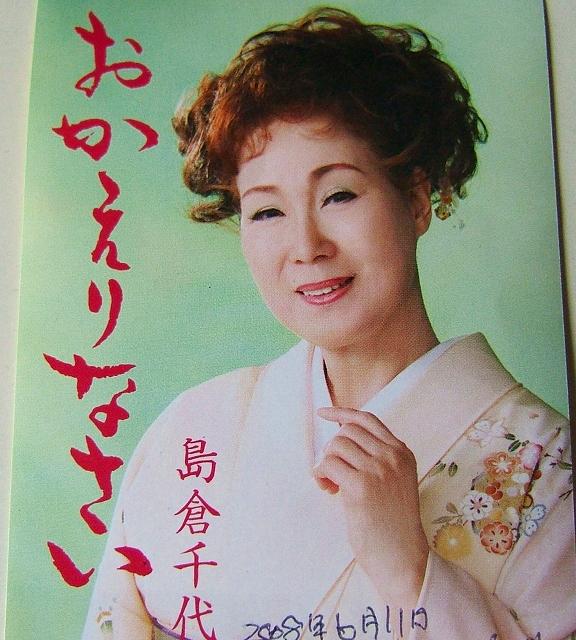 島倉千代子の画像 p1_1