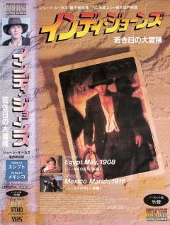 『インディ・ジョーンズ/若き日の大冒険』(1992)_e0033570_1122825.jpg