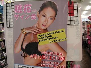 穂花様 イベント 2008/6/14_d0144184_2218632.jpg
