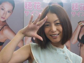 穂花様 イベント 2008/6/14_d0144184_22193127.jpg