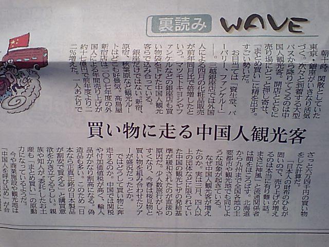 推薦します!日経の記事_d0027795_10395210.jpg